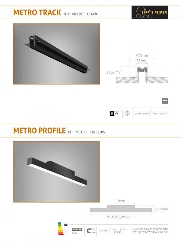 מסלול METRO - מערכת תאורה מגנטית